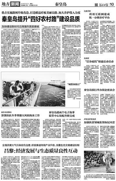 昌黎gdp_大昌黎经济在秦皇岛排第几 你绝对想不到