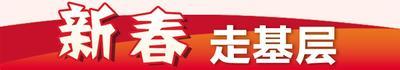 """【新春走基层】华田信科河北创业的""""年终盘点"""""""