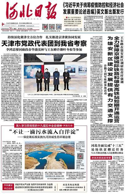 河北邢台威县新闻_河北日报-01版:头版-2020年12月14日