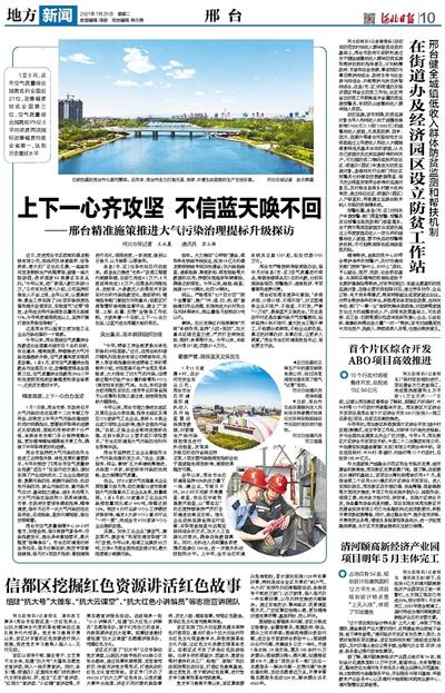 2021清河gdp_2021中国(清河)数字经济高峰论坛举行